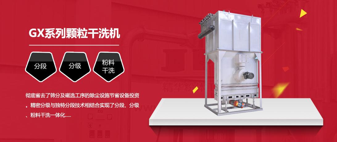 GX系列颗粒干洗机