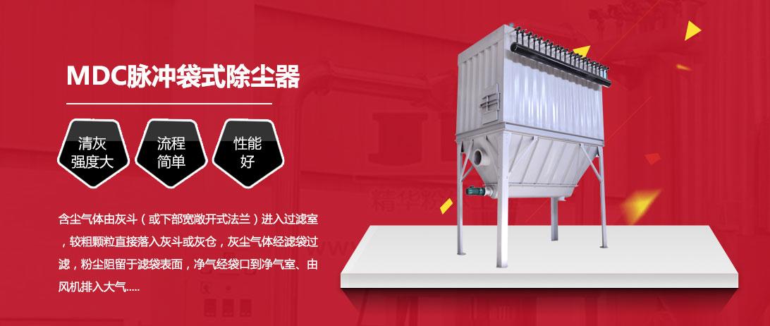 MDC脉冲袋式除尘器